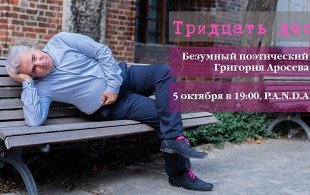 Тридцать десять: поэтический вечер Аросева ко дню рождения
